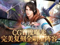 仙劍奇俠傳3D回合手游CG來襲 完美承接仙劍人物