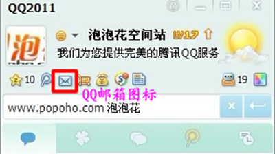 QQ邮箱地址格式怎么写