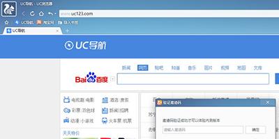 UC浏览器邀请码