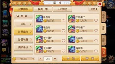 梦幻西游指定交易系统
