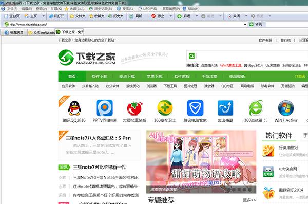 WIE浏览器 4.5.1.206 绿色版