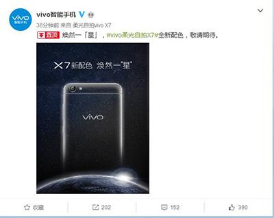 x7vivo手绘海报