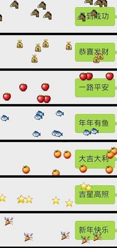 微信表情雨