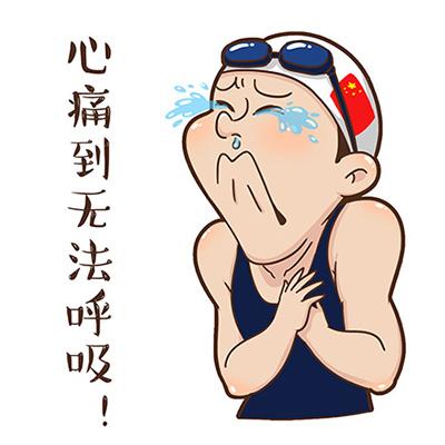 好q萌!傅园慧卡通形象表情包图片