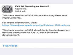 ios10 beta5怎么升级?