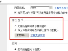 opera浏览器禁止广告窗口弹出的设置方法