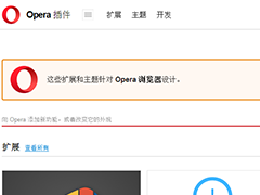 opera浏览器热门扩展插件推荐