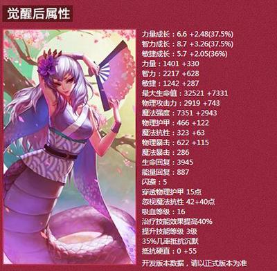 刀塔传奇魔蛇之女