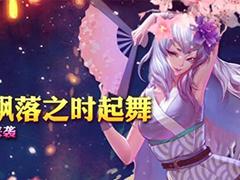 刀塔传奇魔蛇之女技能介绍