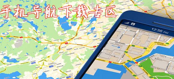 手机导航软件哪个好?安卓机导航软件大全