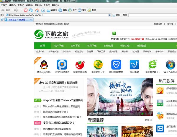 博览浏览器(Brexpo浏览器) 1.74 绿色版