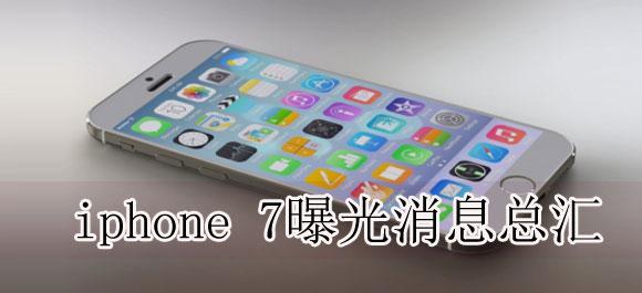 iphone7什么时候上市?iPhone7曝光消息总汇