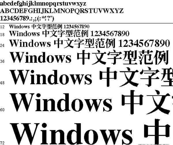 创艺简老宋是一款艺术设计方面的中文简体汉字,字体出神