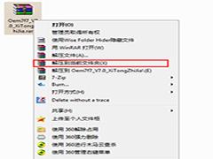 win7激活工具Oem7F7怎么用?小马win7激活工具使用图文教程