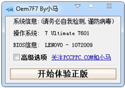 win7激活工具Oem7F7