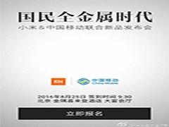 8月25日小米新品发布会见!红米Note4配置逆天