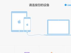 苹果手机助手哪个好?苹果助手排行榜一览