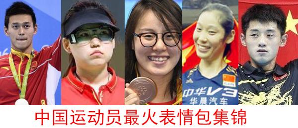 里约奥运会中国运动员最火表情包集锦