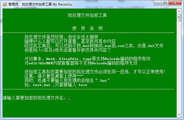 批处理文件加密工具 1.0 绿色版