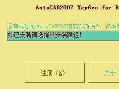 AutoCAD2007注册机的序列号、激活码和密码大全
