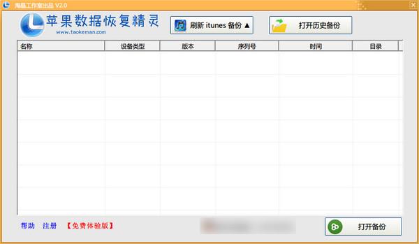 淘晶苹果数据恢复精灵 V2.4.2 绿色版