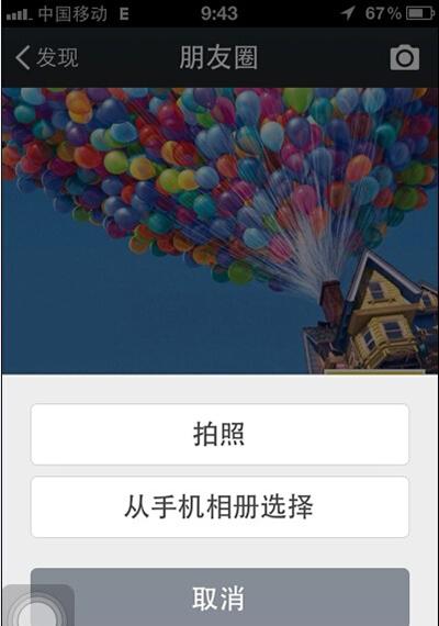 微信发朋友圈_微信怎么发朋友圈