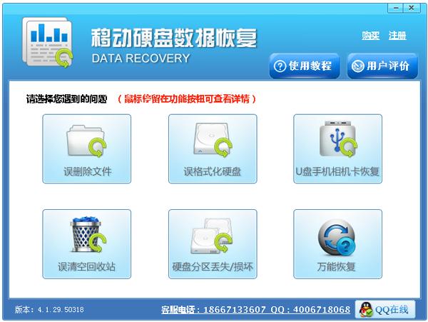 移动硬盘数据恢复 V4.1 绿色版
