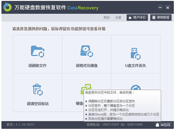 万能硬盘数据恢复软件 V4.1.29.50317 官方安装版