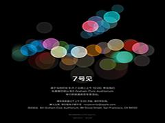 9月7日见!苹果iPhone7上市时间已定