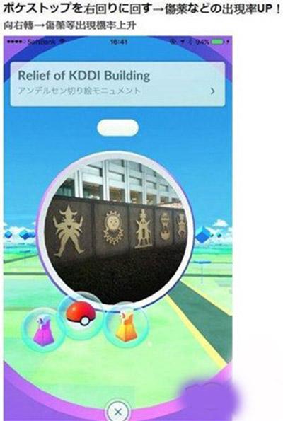 Pokemon GO补给站
