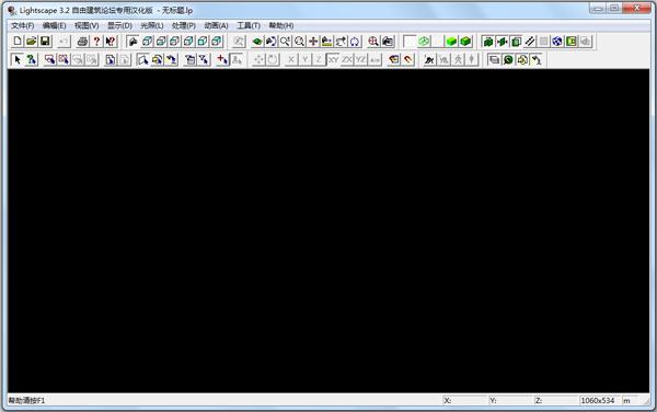 渲染巨匠(lightscape) 3.2 汉化版|一款非常优秀的光照渲染软件