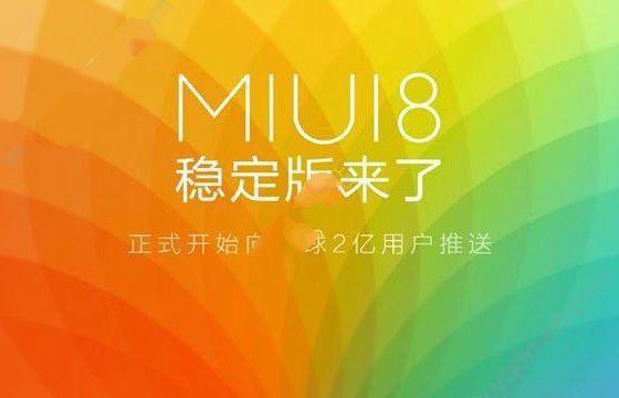 红米3S能升级MIUI8稳定版