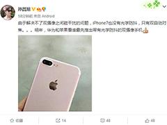 iPhone7 Plus双摄特性曝光:没有光学防抖
