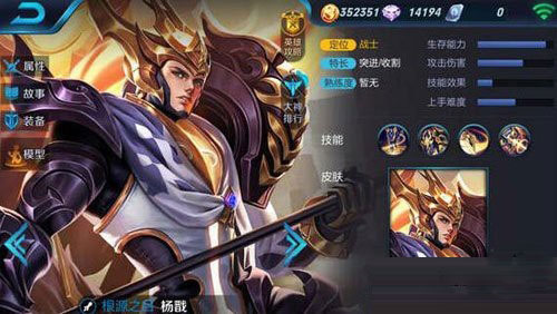 王者荣耀杨戬