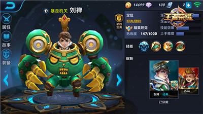 王者荣耀刘禅攻略