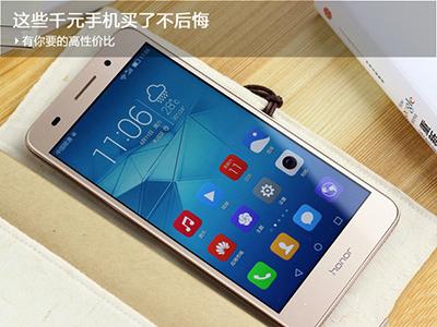 千元手机推荐