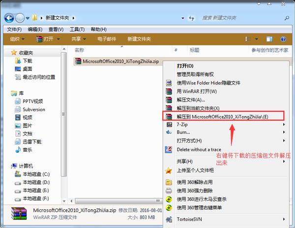 Office 2010安装