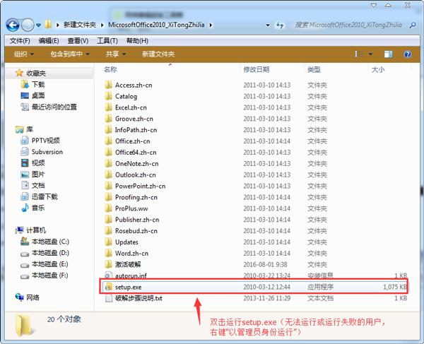 Office 2010安裝