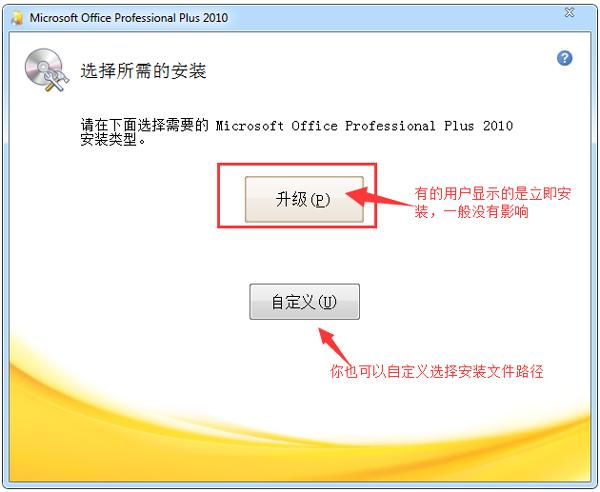 Office 2010 簡體中文破解版