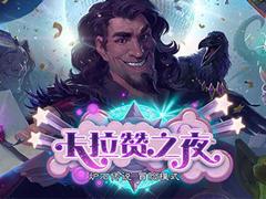 炉石传说卡拉赞彩蛋视频集锦