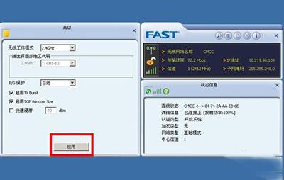 fast无线网卡怎么使用?