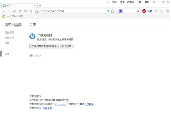 洋葱浏览器 1.0.0.0 官方安装版