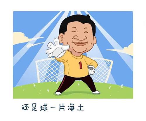 习大大暴走漫画表情_习大大卡通形象漫画:习大大爱足球_其它聊天_下载之家
