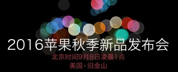 iphone7开启!直击苹果发布会2016!