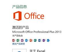 Office2013怎么激活?Office2013激活教程