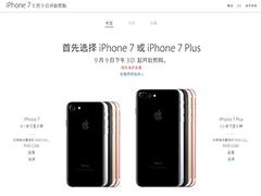 9月9日!iPhone7国行预购时间已定
