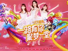 梦幻西游手游欢乐盛典杭州站明日盛大开启 西子湖畔与您不见不散