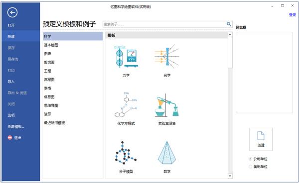 亿图科学绘图软件 8.0 官方安装版