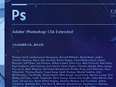 Adobe Photoshop CS6简体中文版安装和破解的图文教程