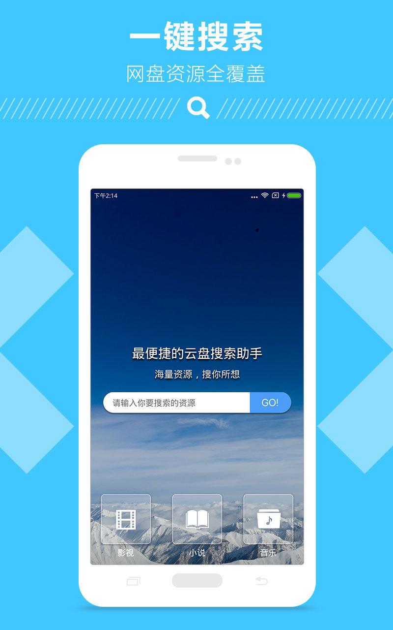 易搜网盘搜索 V1.0.1 for Android安卓版